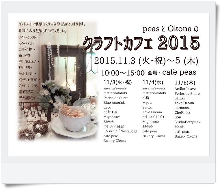 クラフトカフェ 販売商品のご紹介 その1 と 今年のリリエンベルクのハロウィーン_f0199750_19063535.jpg