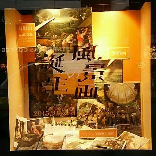 『風景画の誕生』 in Bunkamura@渋谷_f0008555_18125357.jpg