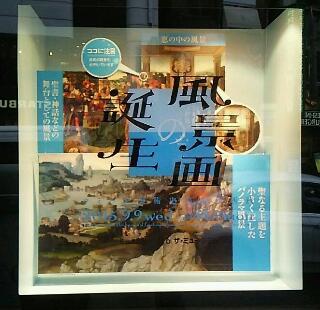 『風景画の誕生』 in Bunkamura@渋谷_f0008555_1813122.jpg