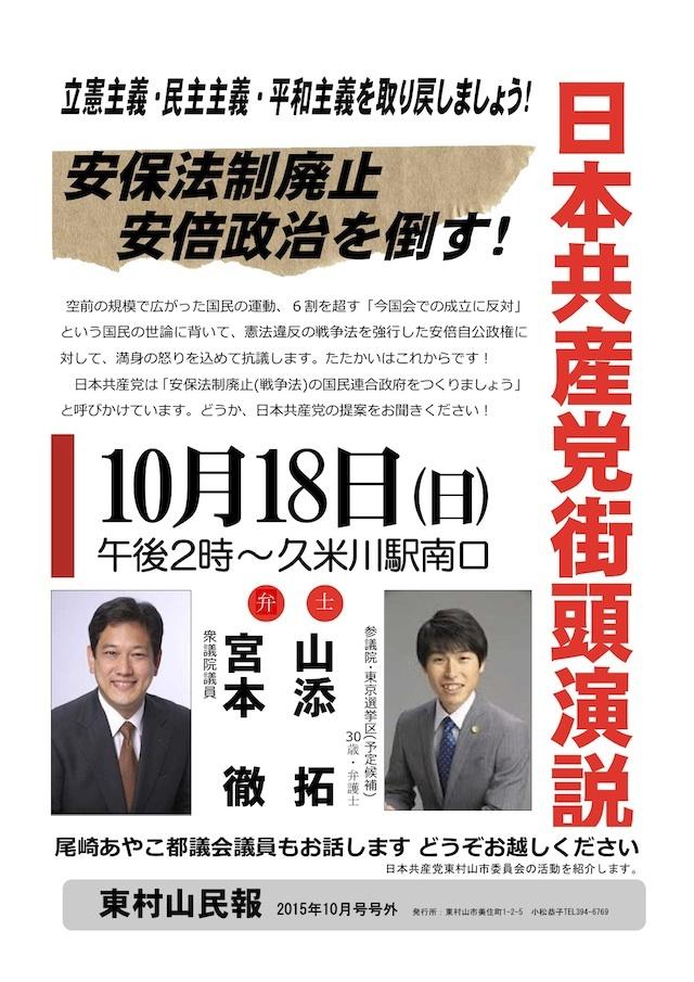 10/18 (日) 日本共産党街頭演説のお知らせ_c0362458_12320495.jpg