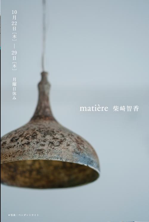 matière_c0174370_6231159.png