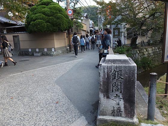 京都旅(その6) 銀閣寺~哲学の道~二条城_e0146484_21515317.jpg