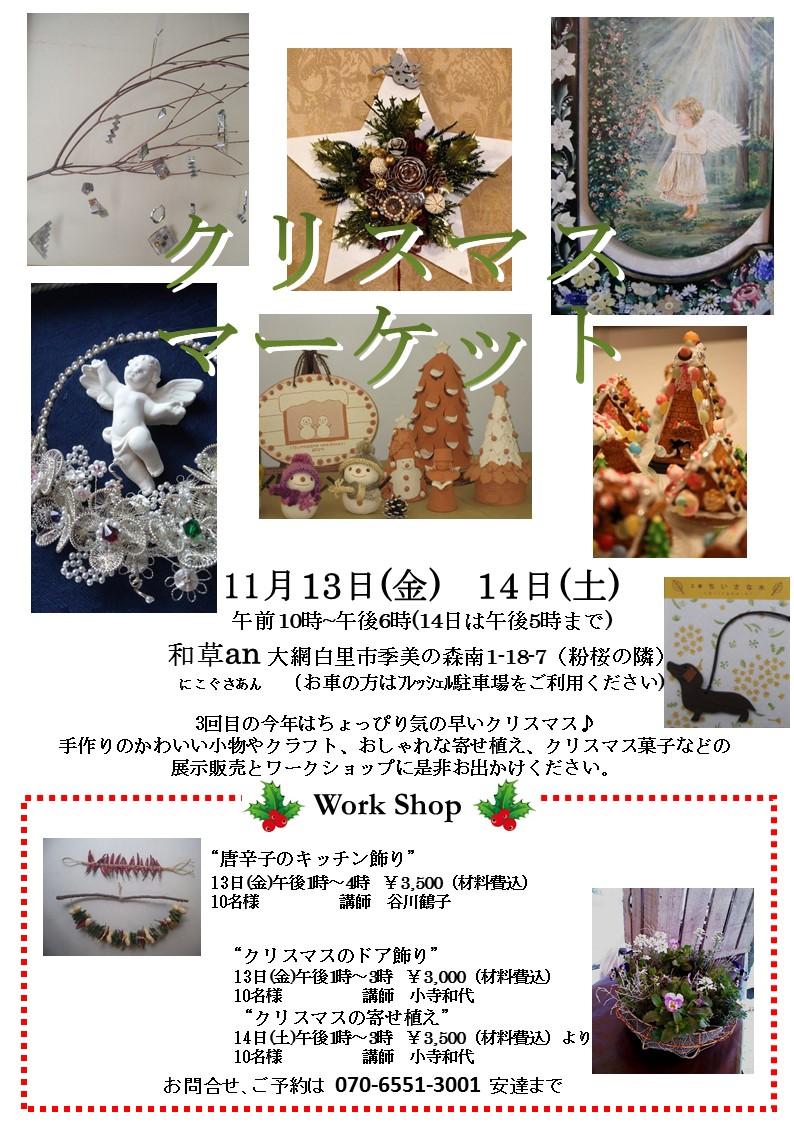 クリスマスマーケット_c0350090_044337.jpg