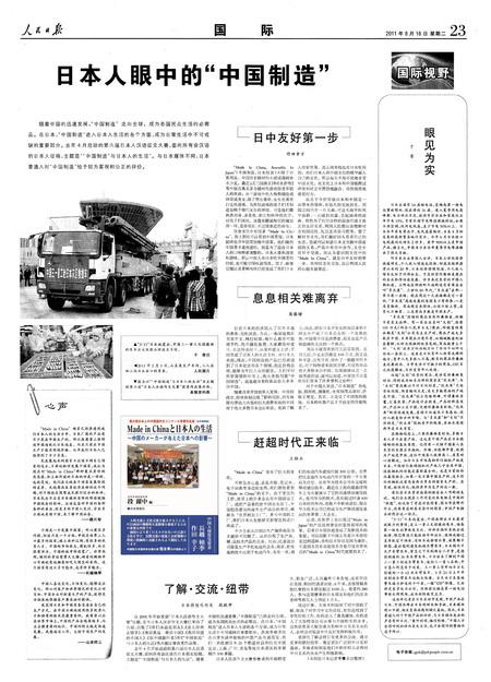 創業回顧。4年前の人民日報に、日本人の中国語作文を丸一ページ掲載_d0027795_11532414.jpg