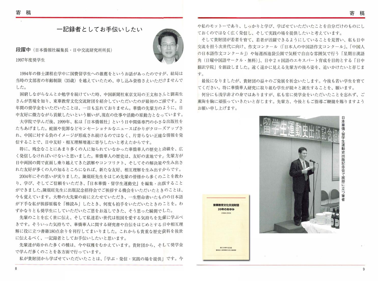 ご存じですか、東京に素晴らしい「東華教育文化交流財団」があります_d0027795_13165268.jpg