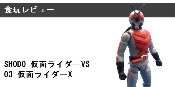 仮面ライダー玩具 レビュー記事まとめ_f0205396_20322642.png