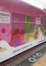 OSAKA POWER LOOP(中平)_f0354314_16351118.png