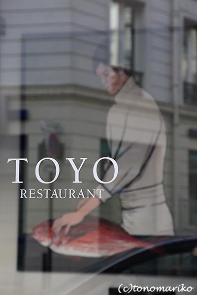 「にっぽんの梅干し展」コラボ企画 「TOYO」_c0024345_23101140.jpg