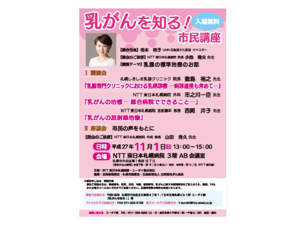 乳がん市民公開講座_d0225752_15211858.jpg