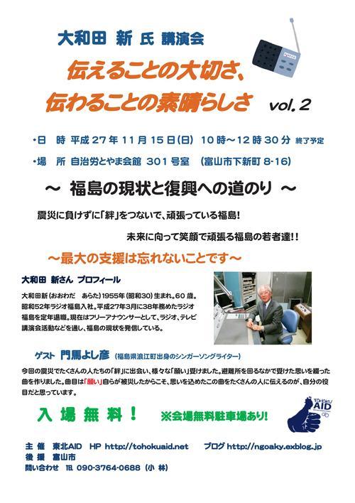 大和田 新 氏 講演会開催!_d0232855_2464366.jpg