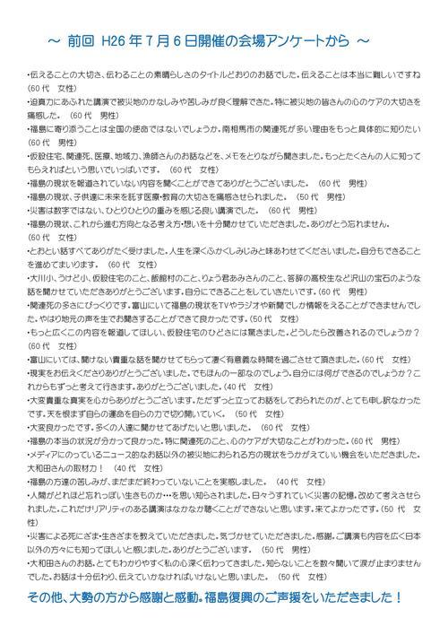 大和田 新 氏 講演会開催!_d0232855_2465717.jpg