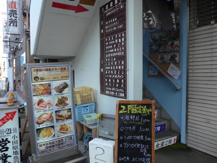 小田原魚市場場外市場「港の台所なみ」へ行く。_f0232060_20284875.jpg
