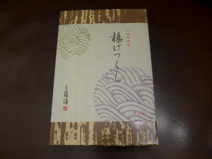 小田原魚市場場外市場「港の台所なみ」へ行く。_f0232060_20534270.jpg