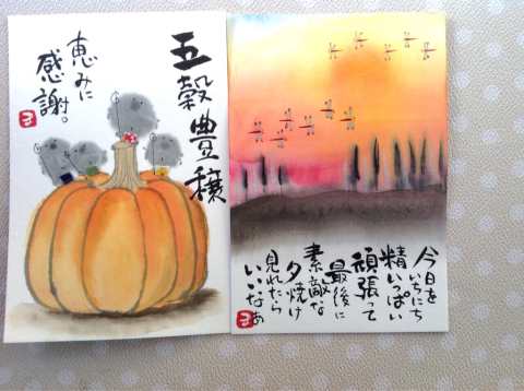 秋のお地蔵さまカード_e0086864_00194549.jpg