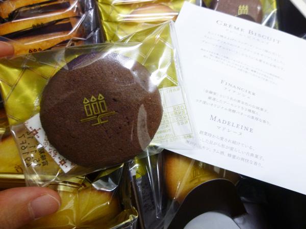 【アンリ・シャルパンティエ】クレーム・ビスキュイ(チョコレート)_c0152767_2225580.jpg