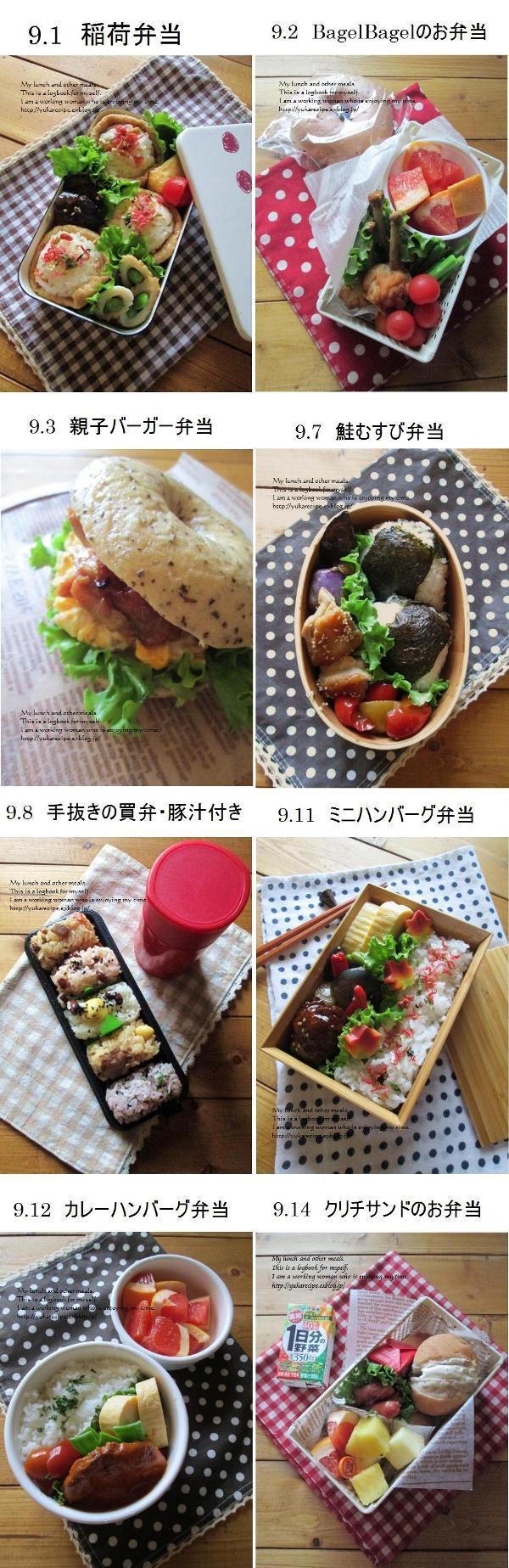 2015年9月のお弁当一覧作りました♪_e0274872_18081233.jpg