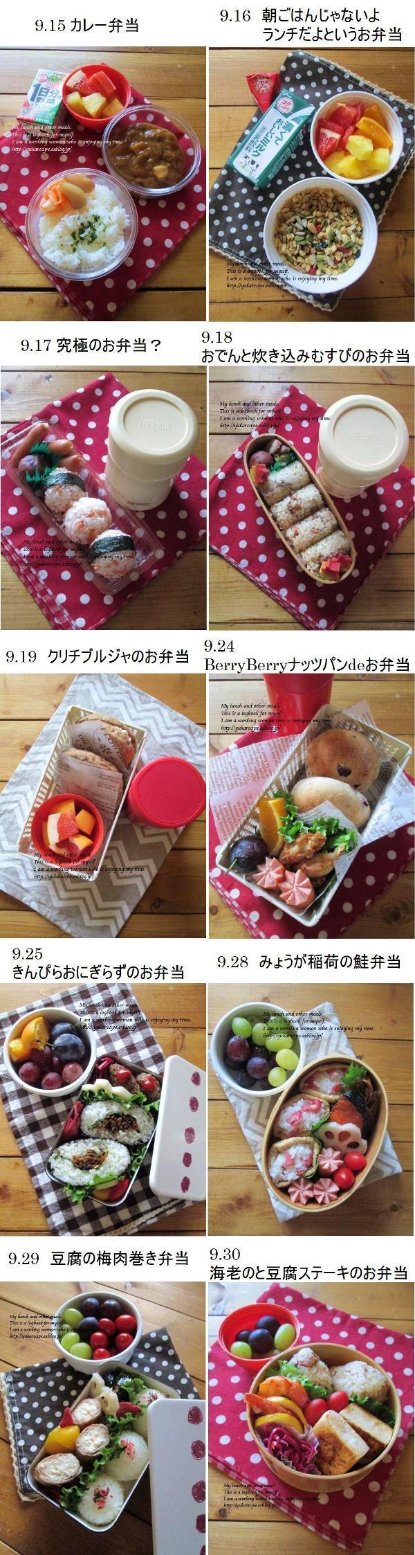2015年9月のお弁当一覧作りました♪_e0274872_18081711.jpg