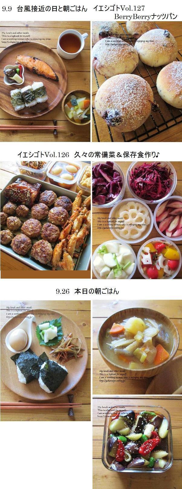 2015年9月のお弁当一覧作りました♪_e0274872_18082164.jpg
