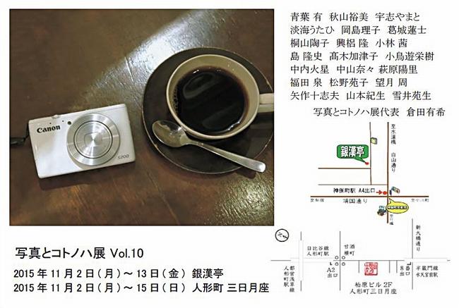 写真とコトノハ展 Vol.10_a0248481_19225363.jpg
