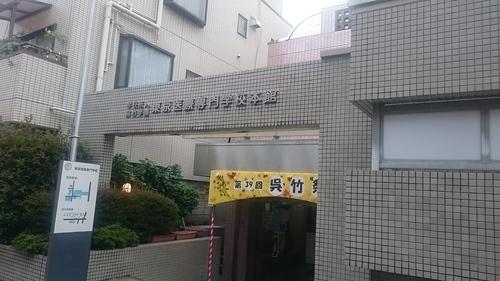 「呉竹医療専門学校ケータリング、ゆうちゃん」_a0075684_1022463.jpg