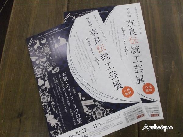 奈良伝統工芸展のおしらせ!_c0220186_17242165.jpg