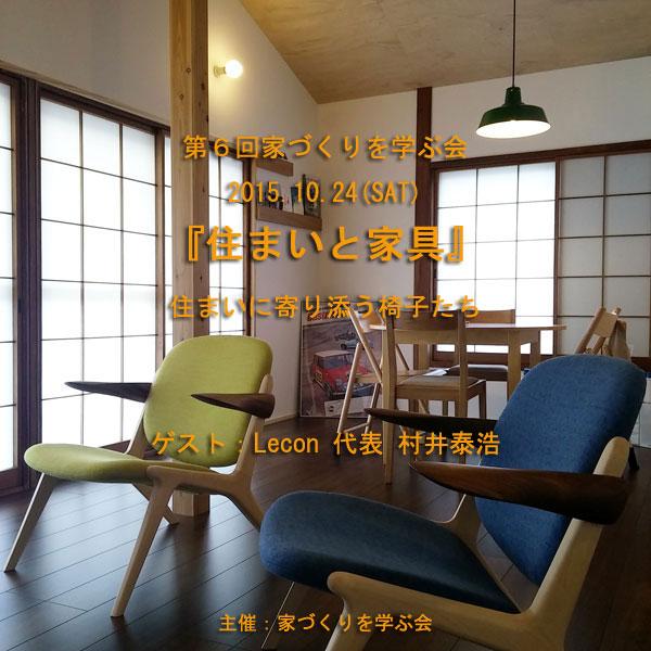◆第6回家づくりを学ぶ会◆ 開催のお知らせ_a0123191_11171472.jpg