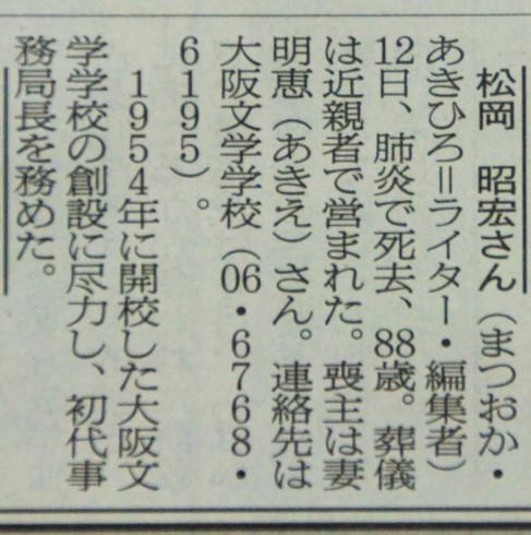 芽ぶきさんの父・松岡純一郎(ペンネームは松岡昭宏)12日(月)逝去_f0006713_00100301.jpg
