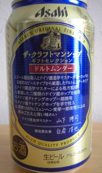 アサヒ ザ・クラフトマンシップ ドルトムンダー ~麦酒酔噺その426~どっちが良い??_b0081121_10355372.jpg