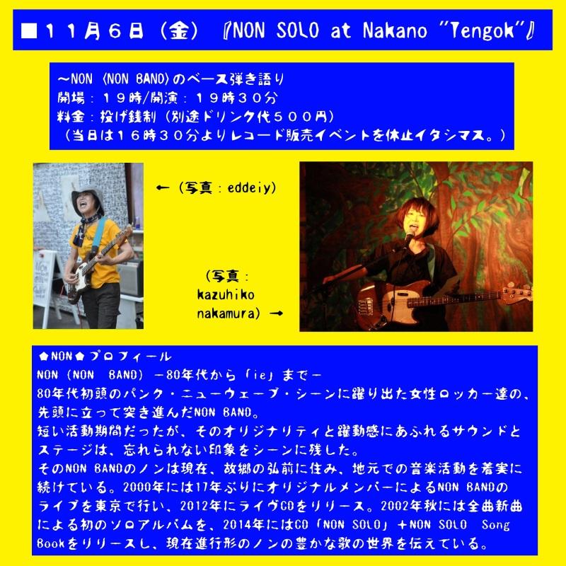 11/6ソロと11/8NON BAND決定しました☆_c0147522_2045821.jpg