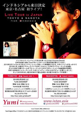 """インドネシアと日本の音楽的交流な夜:Bintang Night \""""YUMI&伊藤圭佑スペシャルライブ\""""@目黒(10/15)_a0054926_0112273.jpg"""