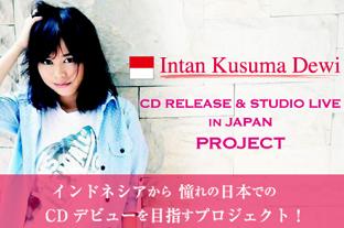 """インドネシアと日本の音楽的交流な夜:Bintang Night \""""YUMI&伊藤圭佑スペシャルライブ\""""@目黒(10/15)_a0054926_715377.png"""