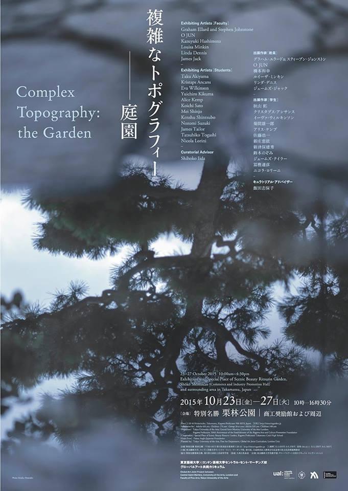 鈴木のぞみさん 展覧会「Complex Topography: the Garden」_b0187229_1626479.jpg