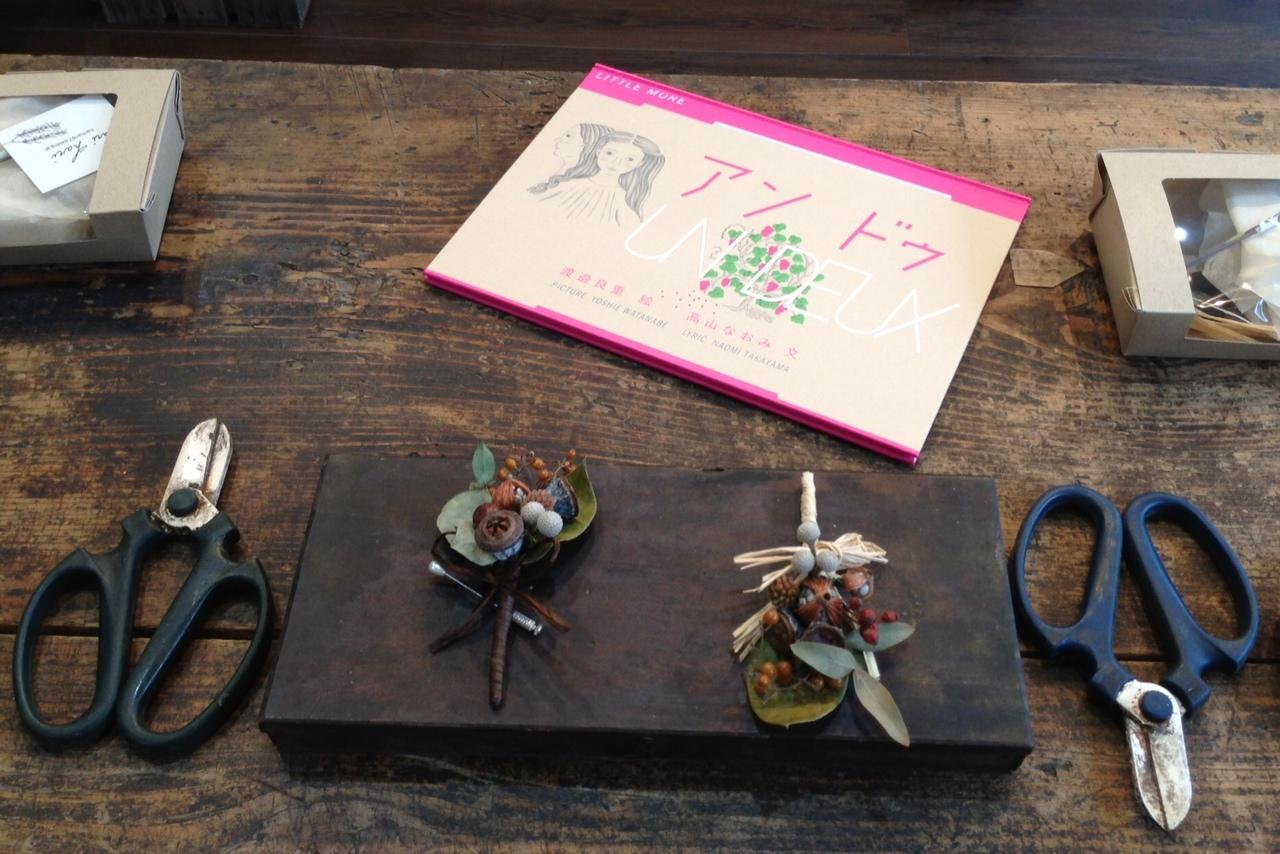 ワークショップ「ブーケコサージュをつくろう〜絵本の世界をイメージして〜」開催_c0328441_16144395.jpg