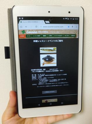 モバイル向けHP_c0350941_18570488.png