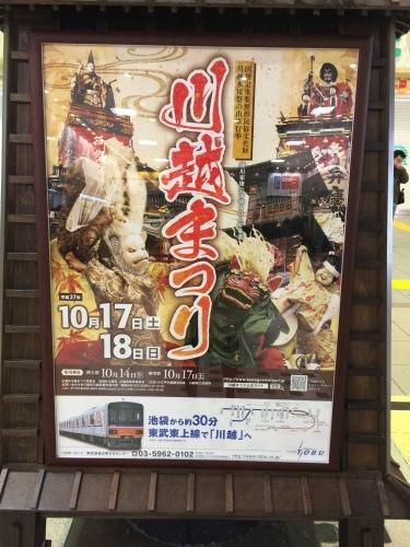川越祭りー2015_f0157247_08062853.jpeg