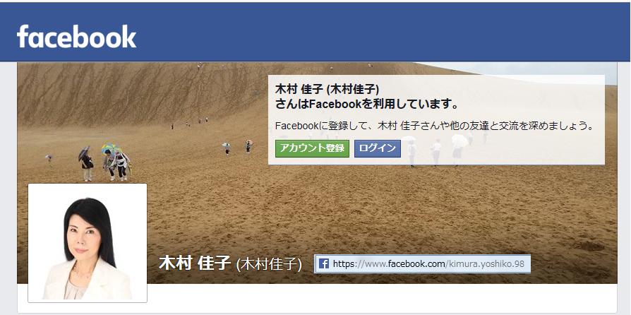 木村佳子 faceBook(株式評論家)_f0073848_21451741.png