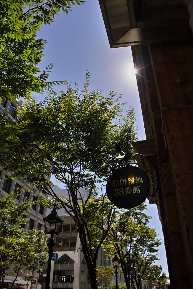 元町界隈_f0021869_17524712.jpg