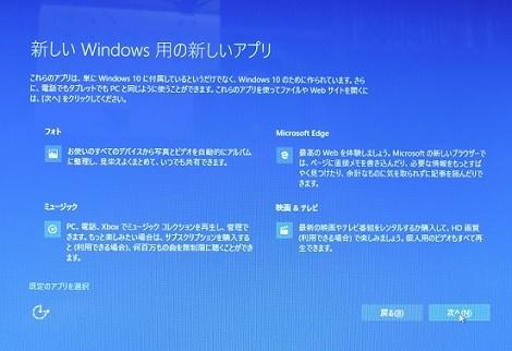 windows10アップグレード作業、箱根駅伝予選会、そしてセリーグCS、ワールドカップ_d0183174_08553372.jpg
