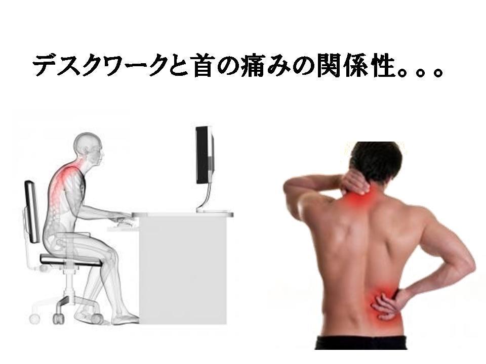 デスクワーク時の首の痛み -予防対策-_c0362789_22355277.jpg