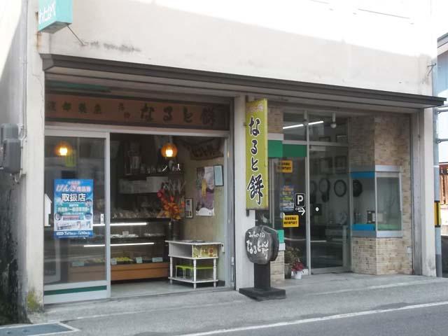 秋田県角館のなると餅_f0019498_18355499.jpg