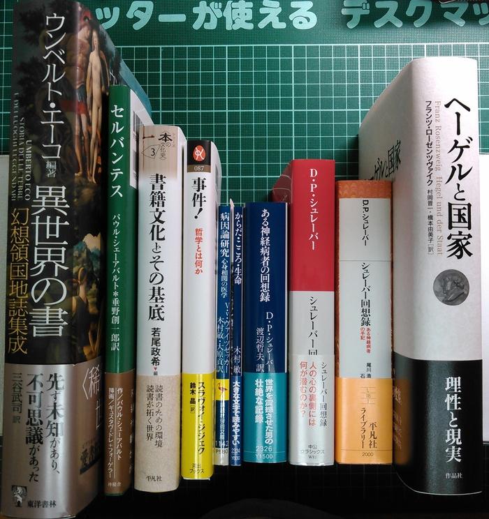 注目新刊:エーコ編著『異世界の書』、ほか_a0018105_354644.jpg