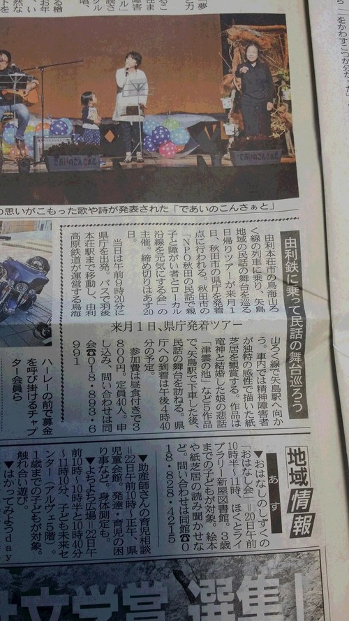 11月1日紙芝居列車ツアー魁新聞にて紹介!_d0005807_7535790.jpg