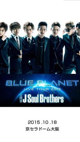 三代目J Soul Brothersコンサート_c0223630_00220673.jpg