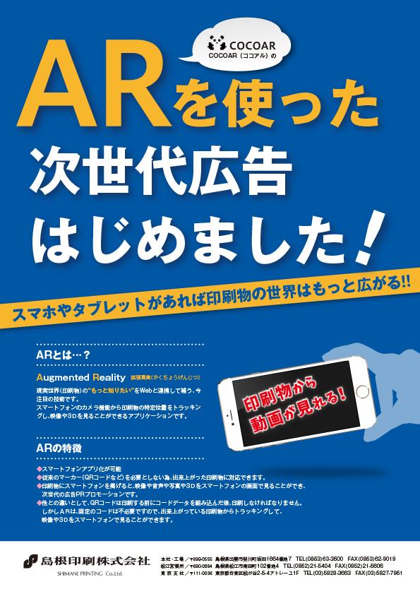 AR活用してみませんか?_e0346630_17384167.jpg