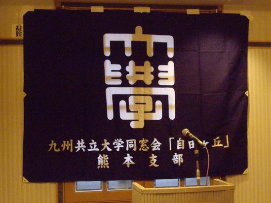 熊本支部総会・懇親会 平成27年6月27日_f0184133_15364983.jpg
