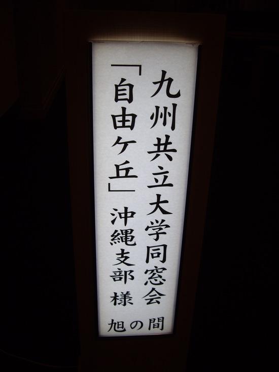 沖縄支部総会・懇親会 平成27年9月12日_f0184133_1547518.jpg
