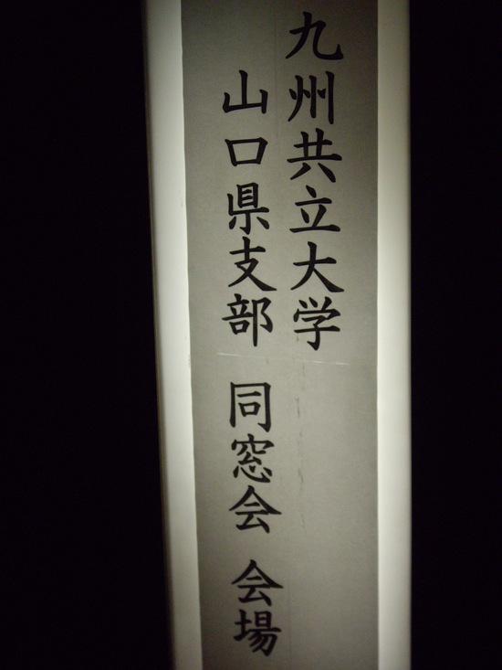 山口支部総会・懇親会 平成27年9月20日 於.徳山_f0184133_15505414.jpg