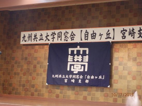 宮崎支部総会・懇親会 平成27年10月17日_f0184133_15571140.jpg