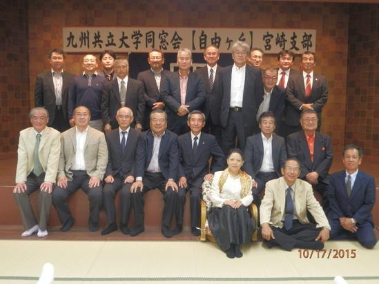 宮崎支部総会・懇親会 平成27年10月17日_f0184133_1685167.jpg