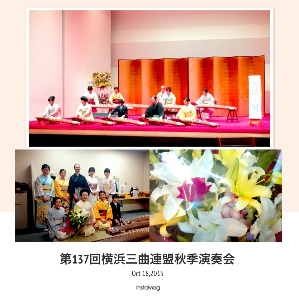 横浜三曲連盟秋季演奏会終了のこと_b0299052_10072151.jpg